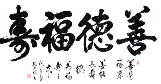 Tranh thư pháp tiếng Hán cổ